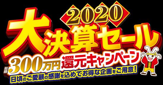 横浜8店舗合同 新春キャンペーン